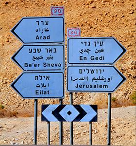 Investissements immobiliers en Israël